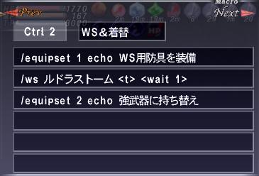 WS後、強い武器に持ち替えマクロ